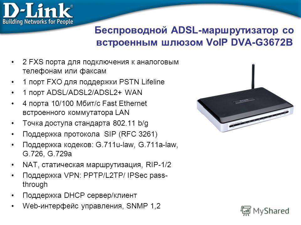 Беспроводной ADSL-маршрутизатор со встроенным шлюзом VoIP DVA-G3672B 2 FXS порта для подключения к аналоговым телефонам или факсам 1 порт FXO для поддержки PSTN Lifeline 1 порт ADSL/ADSL2/ADSL2+ WAN 4 порта 10/100 Мбит/с Fast Ethernet встроенного ком