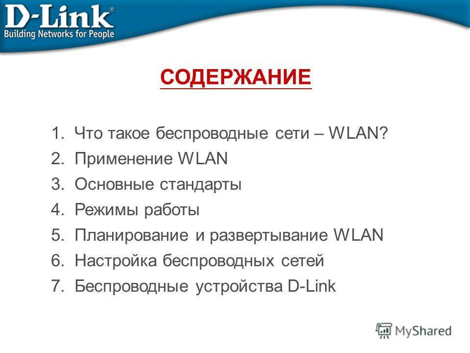 1.Что такое беспроводные сети – WLAN? 2.Применение WLAN 3.Основные стандарты 4.Режимы работы 5.Планирование и развертывание WLAN 6.Настройка беспроводных сетей 7.Беспроводные устройства D-Link СОДЕРЖАНИЕ