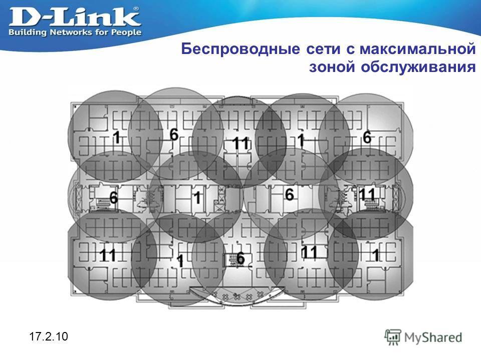17.2.10 Беспроводные сети с максимальной зоной обслуживания