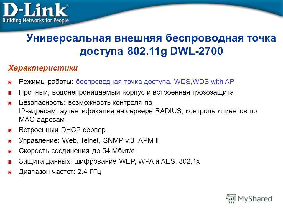 Характеристики Режимы работы: беспроводная точка доступа, WDS,WDS with AP Прочный, водонепроницаемый корпус и встроенная грозозащита Безопасность: возможность контроля по IP-адресам, аутентификация на сервере RADIUS, контроль клиентов по MAC-адресам