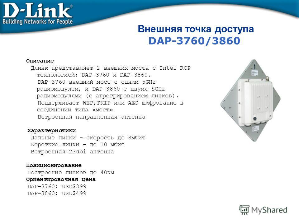 Описание Длинк представляет 2 внешних моста с Intel RCP технологией: DAP-3760 и DAP-3860. DAP-3760 внешний мост с одним 5GHz радиомодулем, и DAP-3860 с двумя 5GHz радиомодулями (с агрегрированием линков). Поддерживает WEP,TKIP или AES шифрование в со
