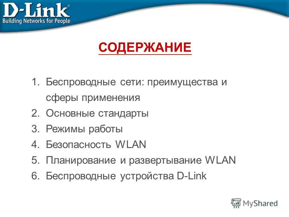 1.Беспроводные сети: преимущества и сферы применения 2.Основные стандарты 3.Режимы работы 4.Безопасность WLAN 5.Планирование и развертывание WLAN 6.Беспроводные устройства D-Link СОДЕРЖАНИЕ