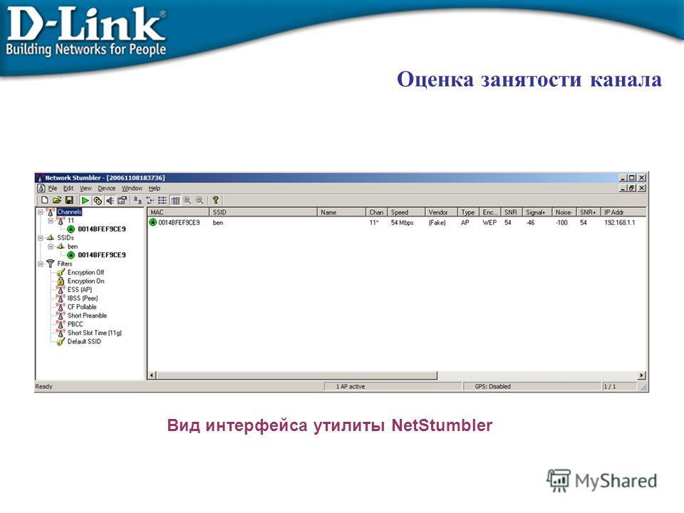Оценка занятости канала Вид интерфейса утилиты NetStumbler
