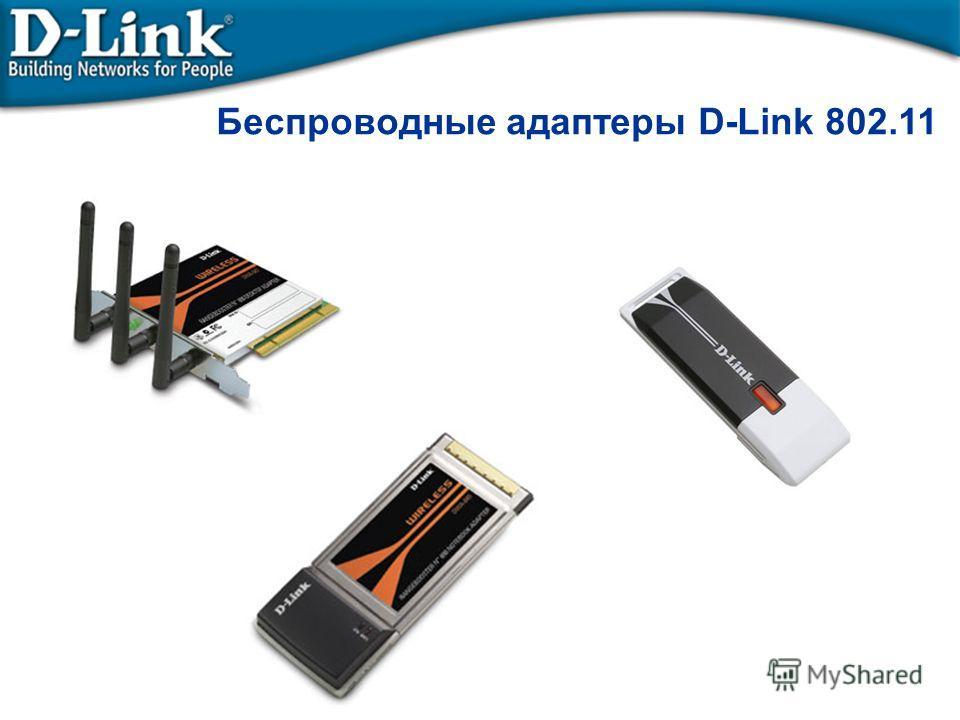 Беспроводные адаптеры D-Link 802.11