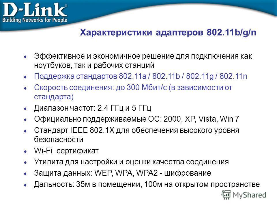 Эффективное и экономичное решение для подключения как ноутбуков, так и рабочих станций Поддержка стандартов 802.11a / 802.11b / 802.11g / 802.11n Скорость соединения: до 300 Мбит/с (в зависимости от стандарта) Диапазон частот: 2.4 ГГц и 5 ГГц Официал