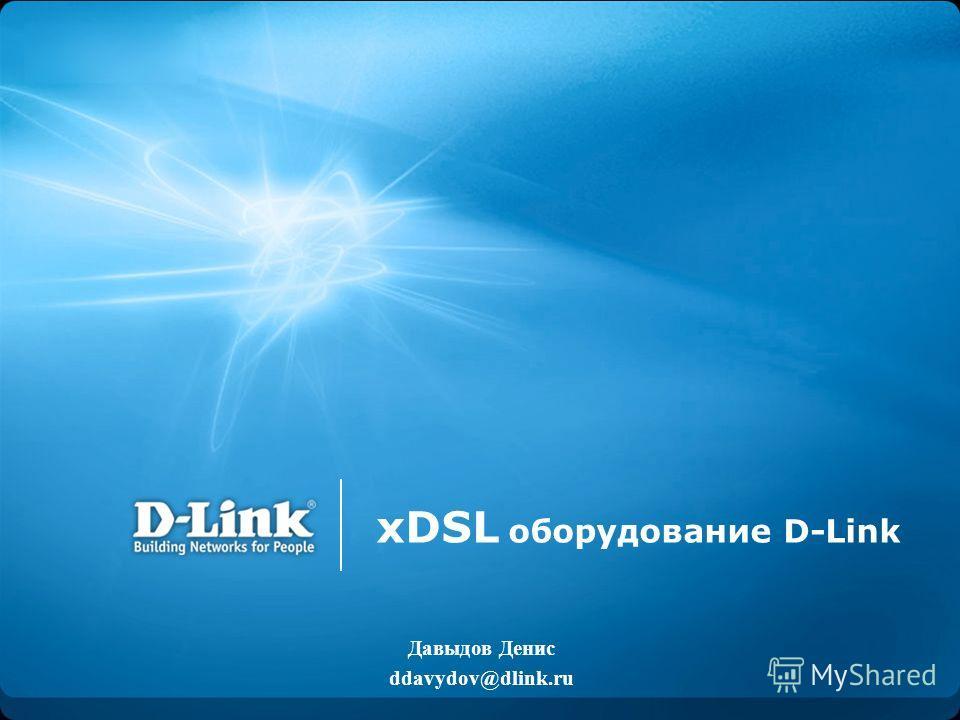 xDSL оборудование D-Link