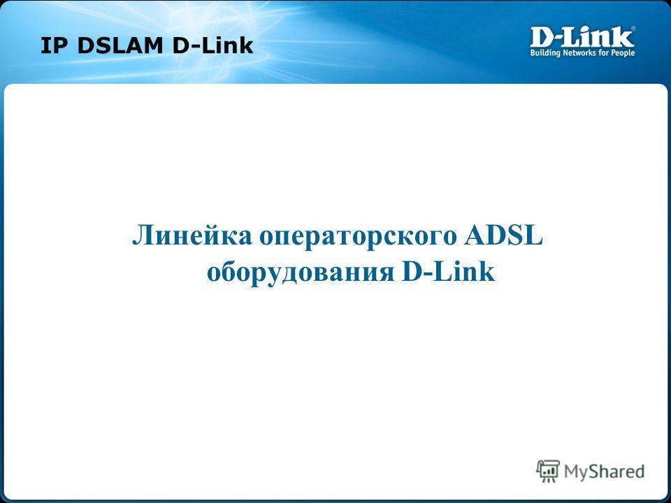 IP DSLAM D-Link Линейка