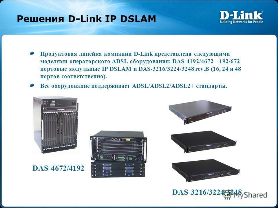 Решения D-Link IP DSLAM