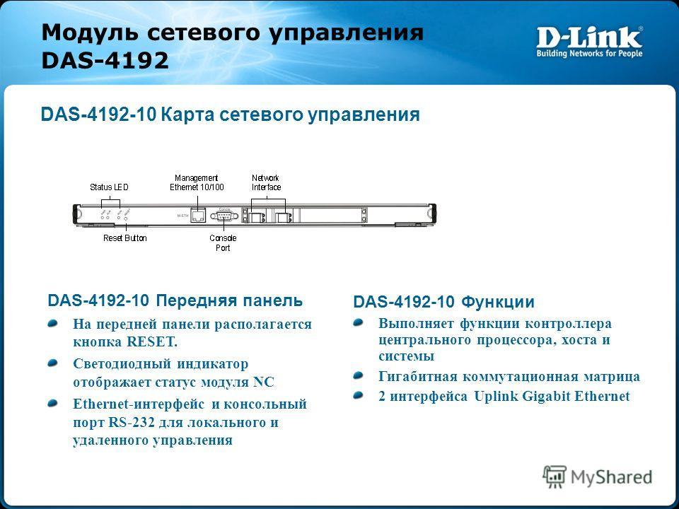 Модуль сетевого управления DAS-4192 DAS-4192-10 Функции Выполняет функции контроллера центрального процессора, хоста и системы Гигабитная коммутационная матрица 2 интерфейса Uplink Gigabit Ethernet DAS-4192-10 Карта сетевого управления DAS-4192-10 Пе