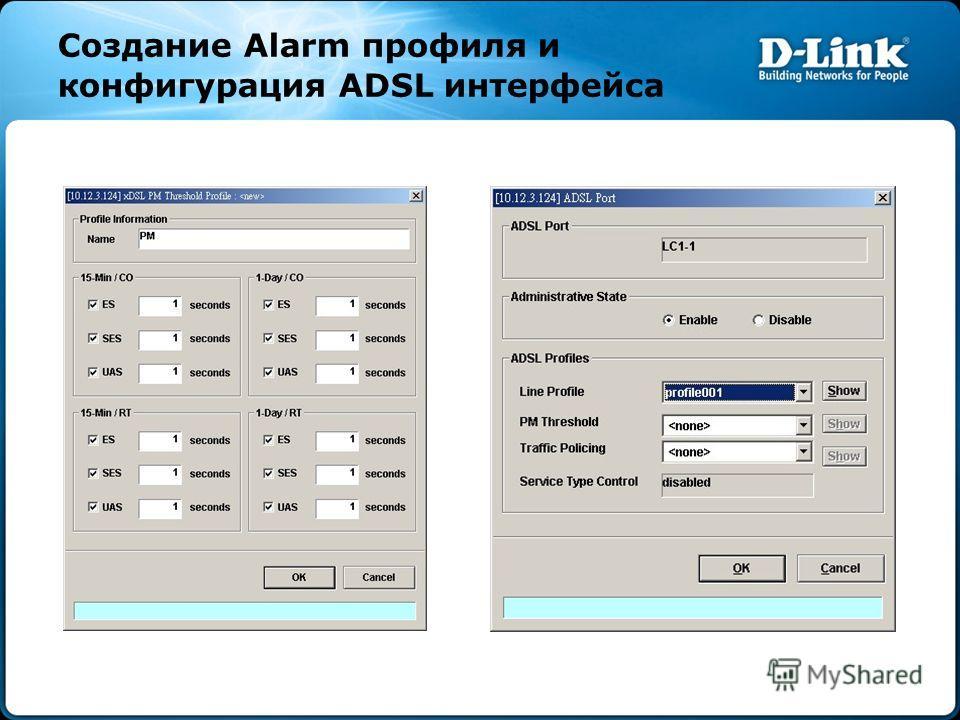 Создание Alarm профиля и конфигурация ADSL интерфейса