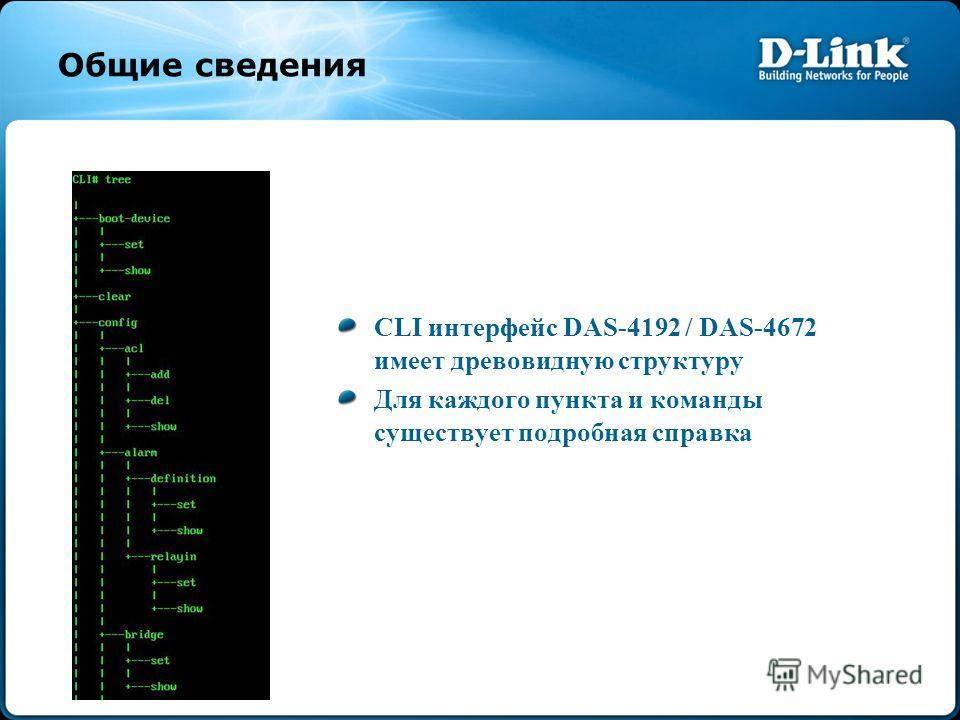 CLI интерфейс DAS-4192 / DAS-4672 имеет древовидную структуру Для каждого пункта и команды существует подробная справка Общие сведения