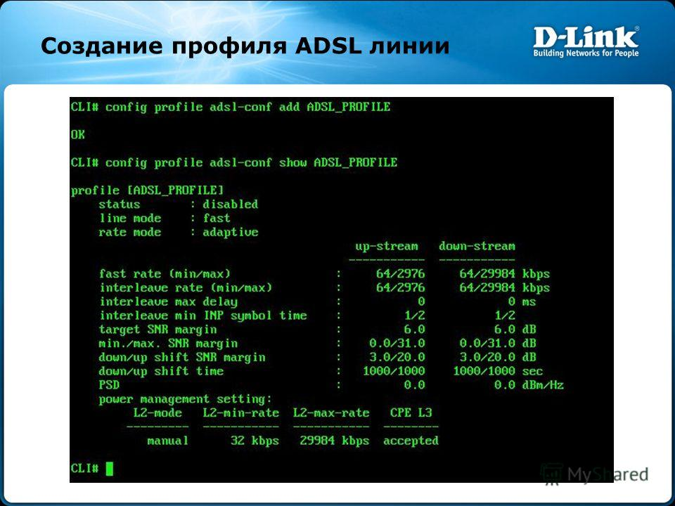 Создание профиля ADSL линии