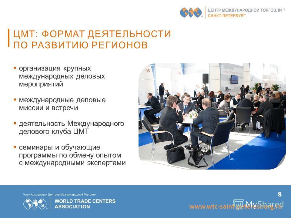 8 ЦМТ: ФОРМАТ ДЕЯТЕЛЬНОСТИ ПО РАЗВИТИЮ РЕГИОНОВ 8 www.wtc-saint-peteresburg.ru