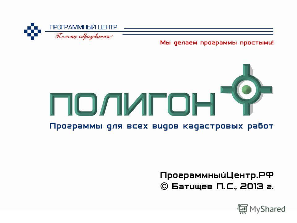 Полигон Межевой План Скачать Торрент - фото 11