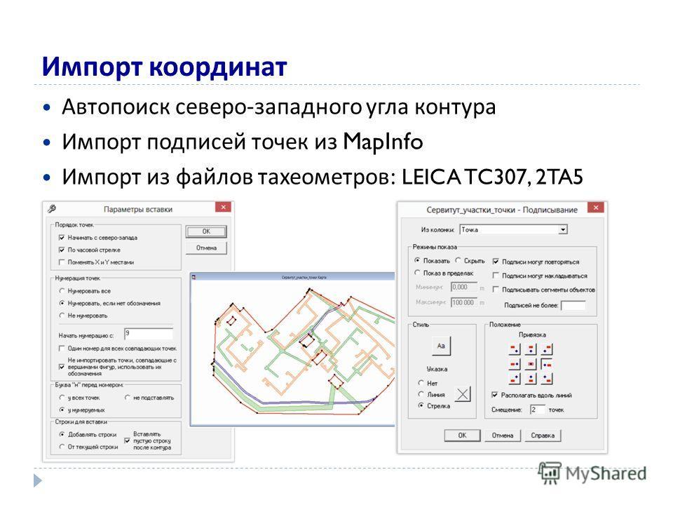 Импорт координат Автопоиск северо-западного угла контура Импорт подписей точек из MapInfo Импорт из файлов тахеометров: LEICA TC307, 2TA5
