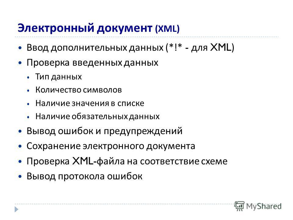 Электронный документ (XML) Ввод дополнительных данных (*!* - для XML ) Проверка введенных данных Тип данных Количество символов Наличие значения в списке Наличие обязательных данных Вывод ошибок и предупреждений Сохранение электронного документа Пров