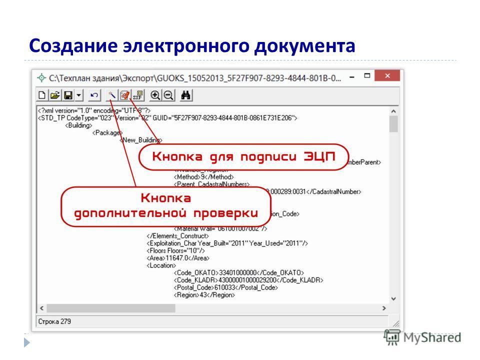 Создание электронного документа