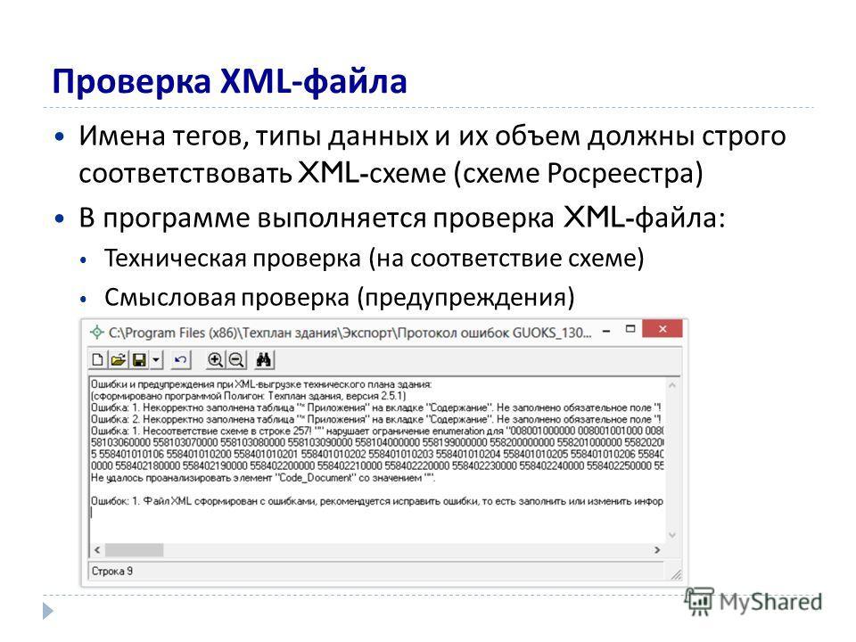 XML-схемы, используемые при