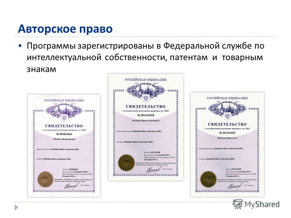 Авторское право Программы зарегистрированы в Федеральной службе по интеллектуальной собственности, патентам и товарным знакам