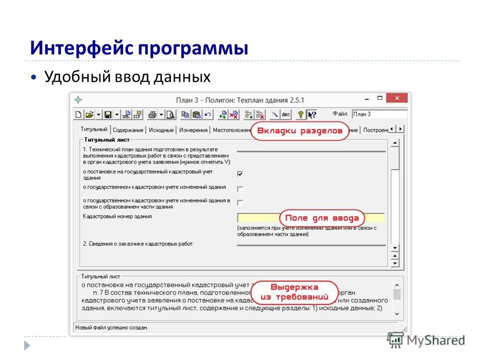 Интерфейс программы Удобный ввод данных