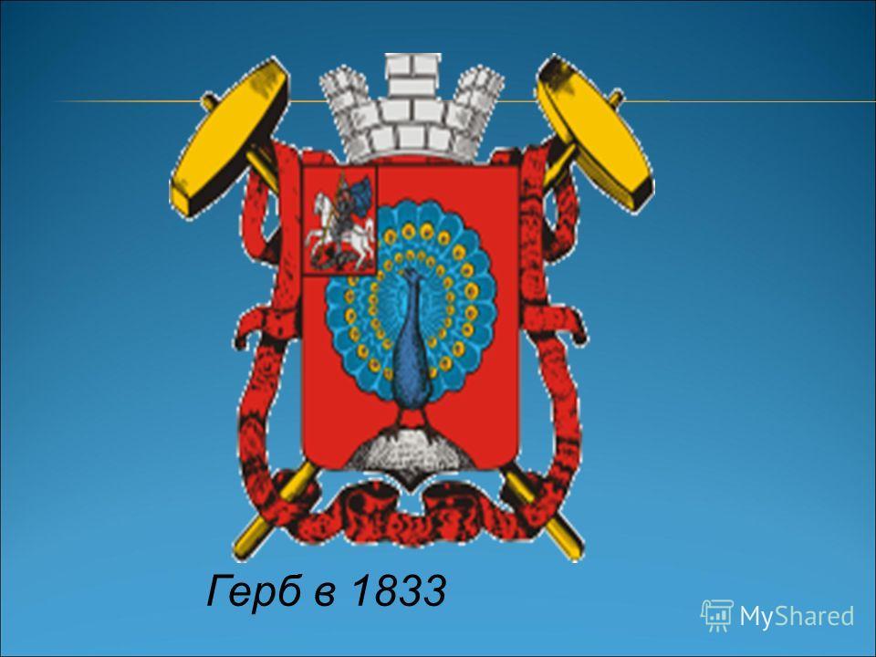 Герб в 1833