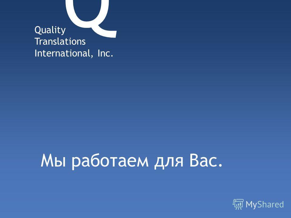 Мы работаем для Вас. Quality Translations International, Inc. Q