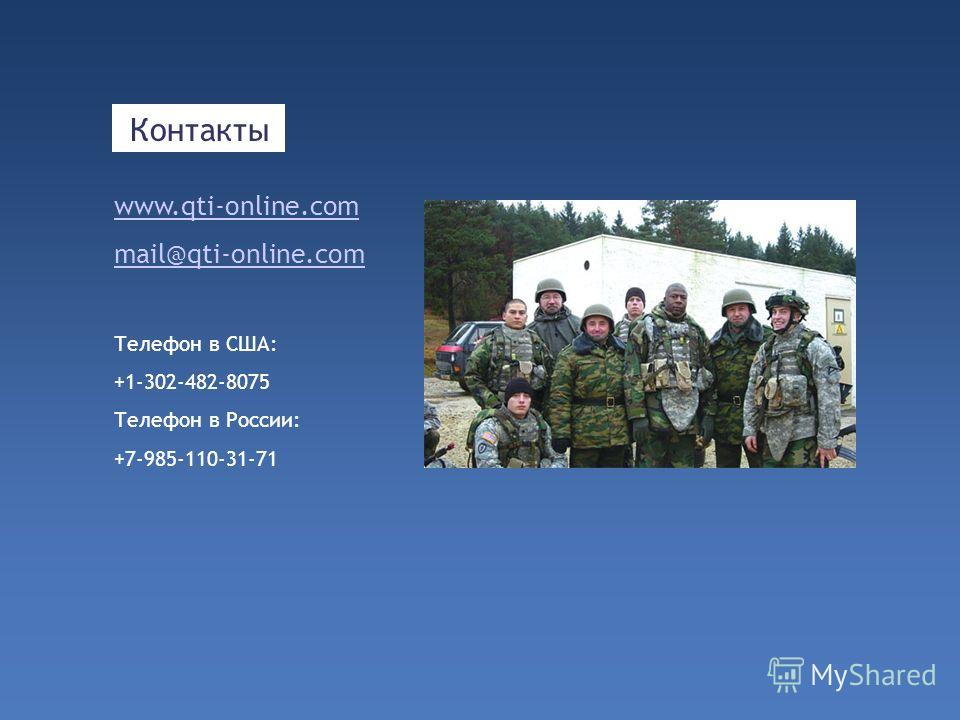 Контакты www.qti-online.com mail@qti-online.com Телефон в США: +1-302-482-8075 Телефон в России: +7-985-110-31-71