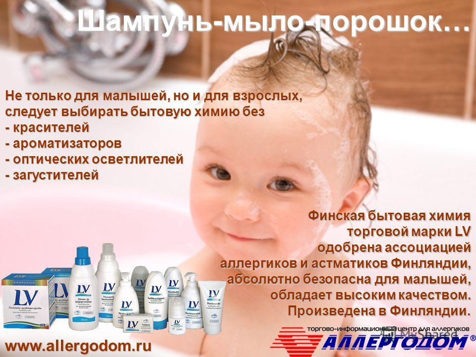 Финская бытовая химия торговой марки LV одобрена ассоциацией аллергиков и астматиков Финляндии, абсолютно безопасна для малышей, обладает высоким качеством. Произведена в Финляндии. www.allergodom.ruШампунь-мыло-порошок… Не только для малышей, но и д