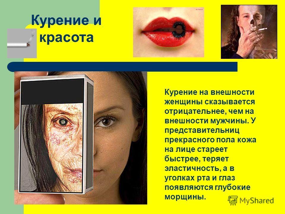 Курение на внешности женщины сказывается отрицательнее, чем на внешности мужчины. У представительниц прекрасного пола кожа на лице стареет быстрее, теряет эластичность, а в уголках рта и глаз появляются глубокие морщины. Курение и красота