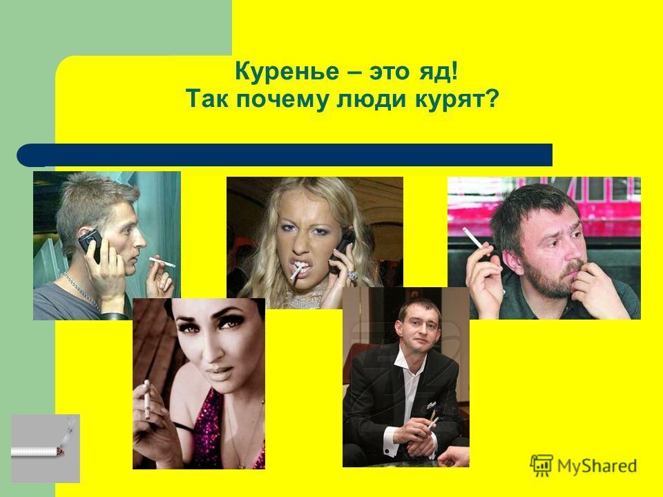 Куренье – это яд! Так почему люди курят?