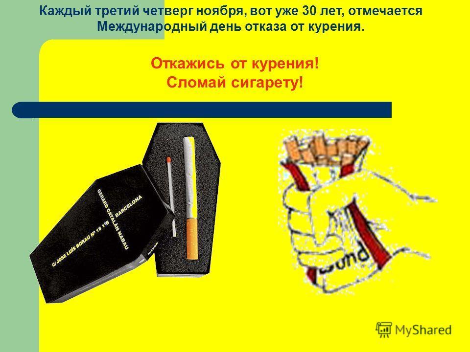 Каждый третий четверг ноября, вот уже 30 лет, отмечается Международный день отказа от курения. Откажись от курения! Сломай сигарету!