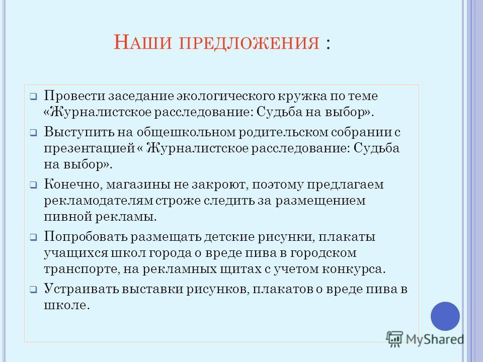 П ИВНЫЕ БУТЫЛКИ В МЕСТАХ ОТДЫХА.