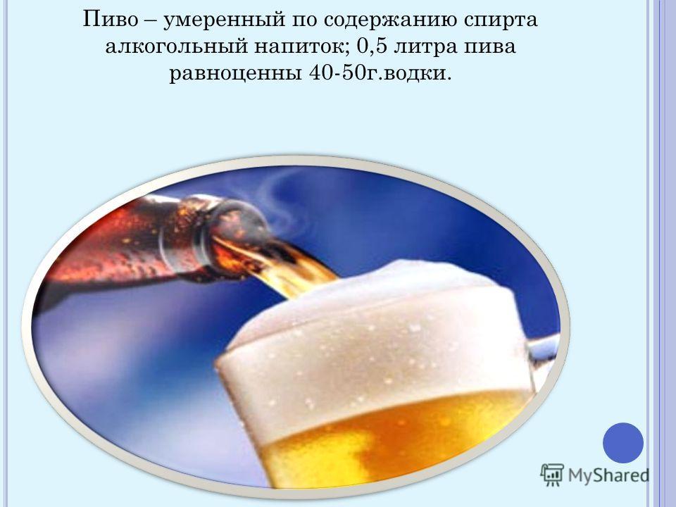 С ИЛЬНЕЕ ВСЕХ – ВЛАДЕЮЩИЙ СОБОЙ. (С ЕНЕКА ) Пиво – древнейший напиток, известный еще в Древнем Египте ( 2 тысячи лет до н.э. ).