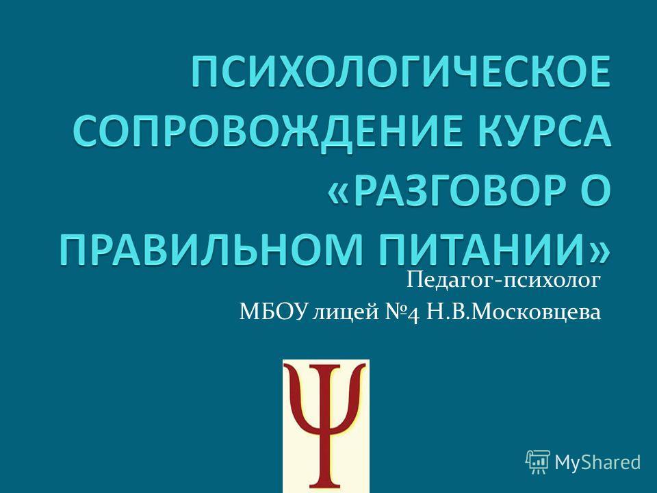 Педагог-психолог МБОУ лицей 4 Н.В.Московцева