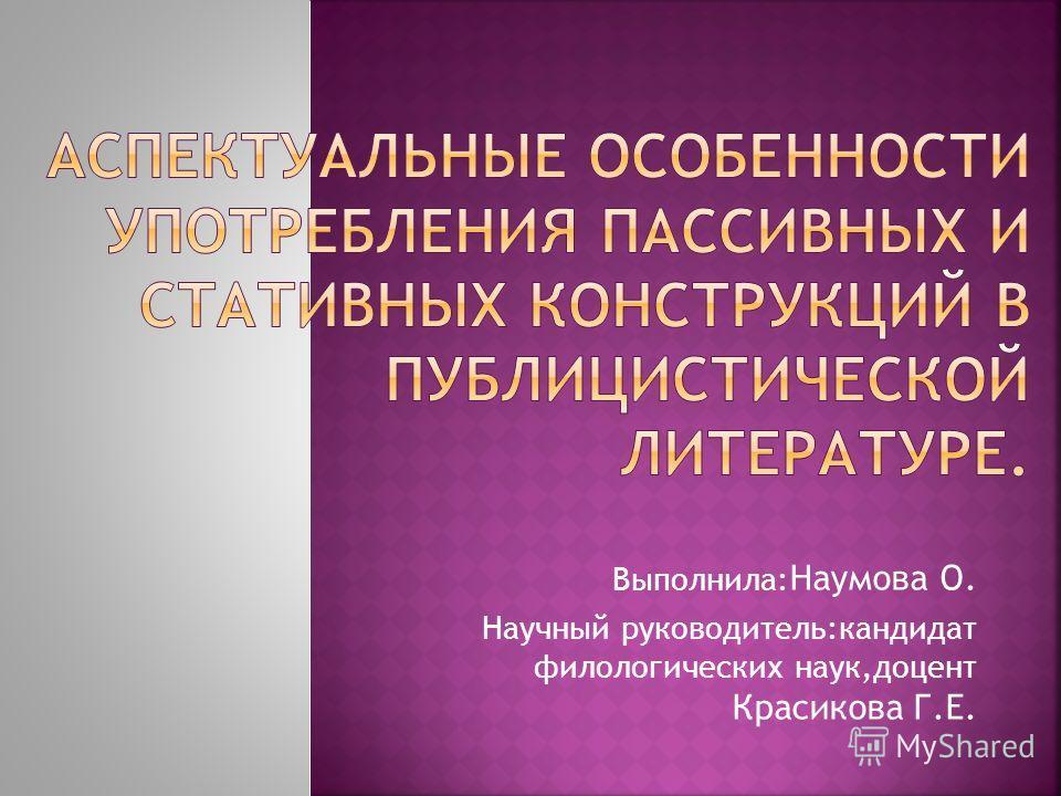 Выполнила: Наумова О. Научный руководитель:кандидат филологических наук,доцент Красикова Г.Е.