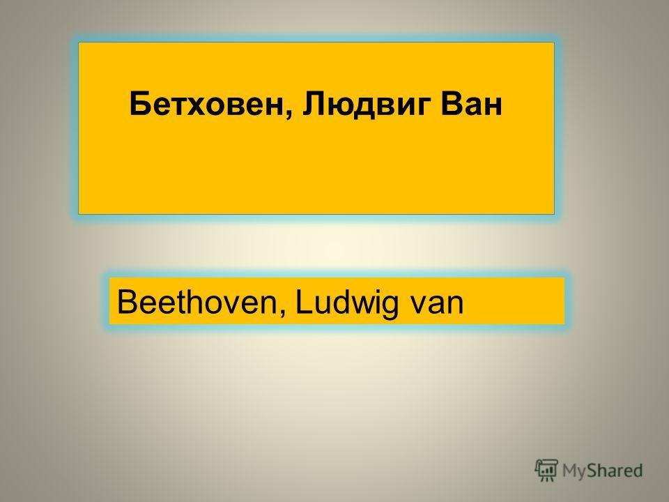 Бетховен, Людвиг Ван Beethoven, Ludwig van