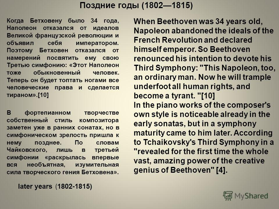 Поздние годы (18021815) Когда Бетховену было 34 года, Наполеон отказался от идеалов Великой французской революции и объявил себя императором. Поэтому Бетховен отказался от намерений посвятить ему свою Третью симфонию: «Этот Наполеон тоже обыкновенный