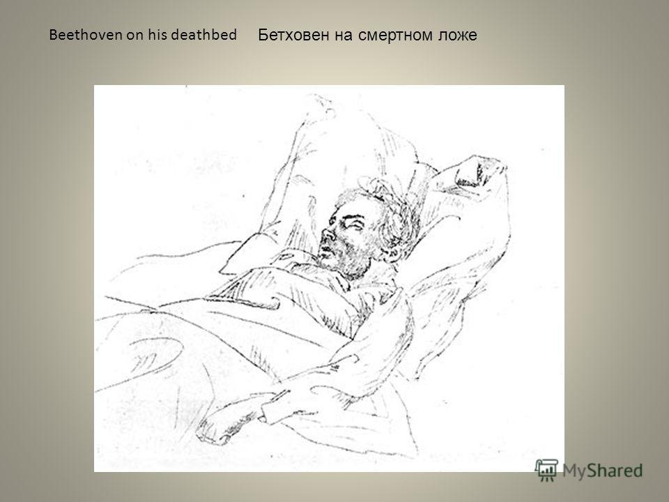 Бетховен на смертном ложе Beethoven on his deathbed