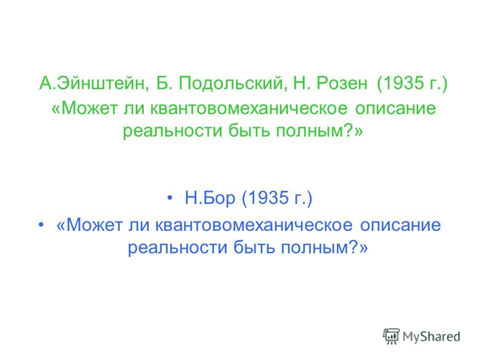 А.Эйнштейн, Б. Подольский, Н. Розен (1935 г.) «Может ли квантовомеханическое описание реальности быть полным?» Н.Бор (1935 г.) «Может ли квантовомеханическое описание реальности быть полным?»