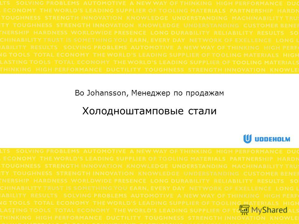 1 Холодноштамповые стали Bo Johansson, Менеджер по продажам