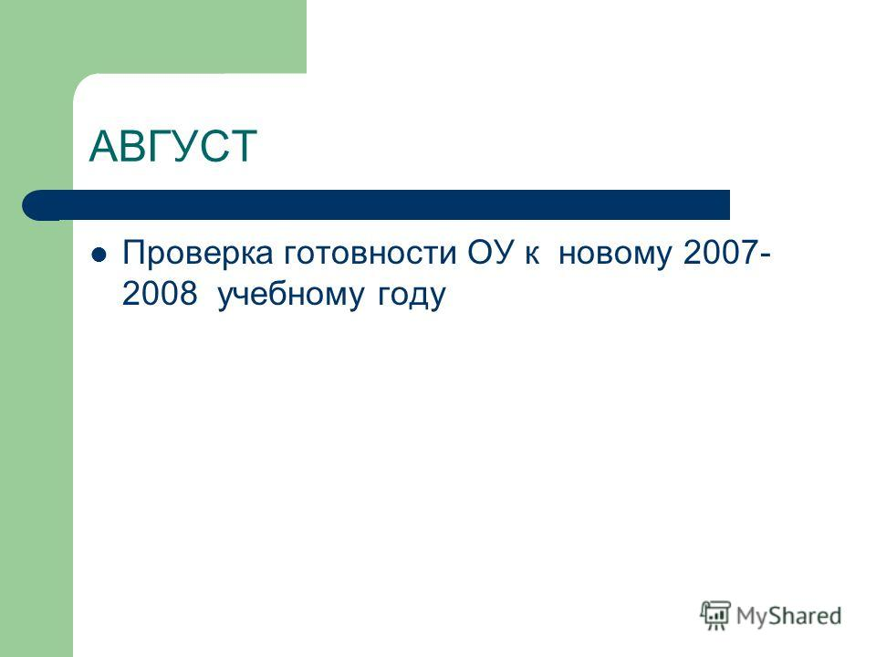 АВГУСТ Проверка готовности ОУ к новому 2007- 2008 учебному году