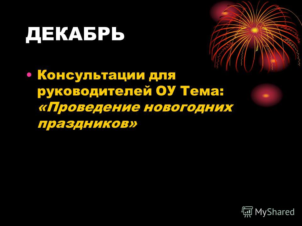 ДЕКАБРЬ Консультации для руководителей ОУ Тема: «Проведение новогодних праздников»