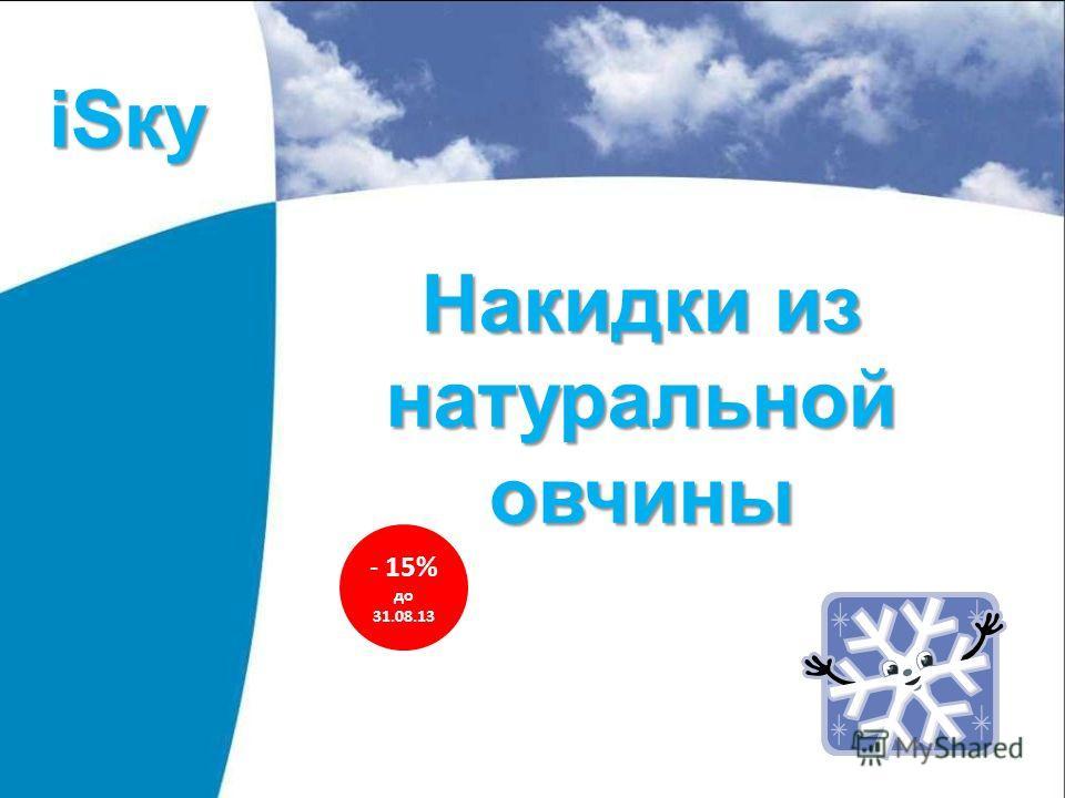 iSкy Накидки из натуральной овчины - 15% до 31.08.13