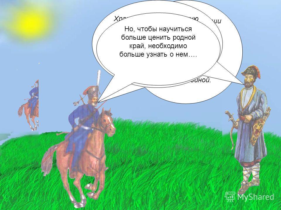 Здравствуйте, наши далекие потомки - земляки! Мы когда- то, очень давно, жили на той земле, которую вы сейчас называете своей малой родиной. Храните же нашу общую землю, берегите ее, умножайте ее богатства! Мира вам и удачи! Мы говорим вам: «С добрым