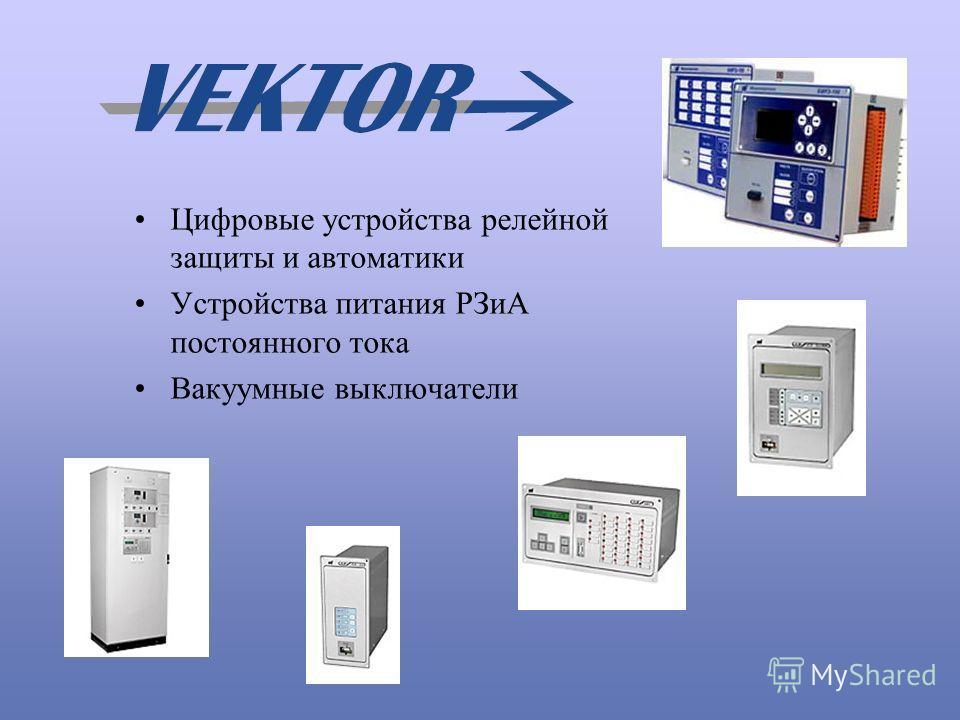 Цифровые устройства релейной защиты и автоматики Устройства питания РЗиА постоянного тока Вакуумные выключатели