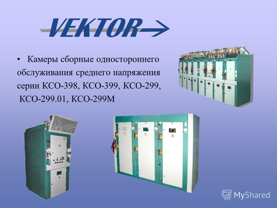 Камеры сборные одностороннего обслуживания среднего напряжения серии КСО-398, КСО-399, КСО-299, КСО-299.01, КСО-299М