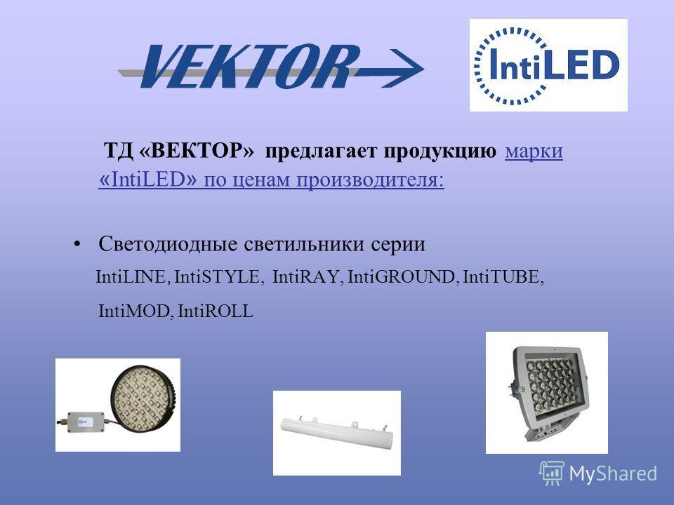 ТД «ВЕКТОР» предлагает продукцию марки « IntiLED » по ценам производителя: Светодиодные светильники серии IntiLINE, IntiSTYLE, IntiRAY, IntiGROUND, IntiTUBE, IntiMOD, IntiROLL