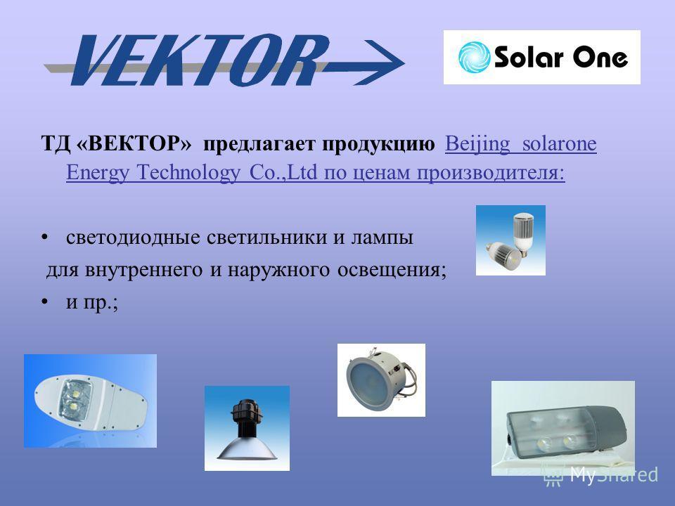 ТД «ВЕКТОР» предлагает продукцию Beijing solarone Energy Technology Co.,Ltd по ценам производителя: светодиодные светильники и лампы для внутреннего и наружного освещения; и пр.;