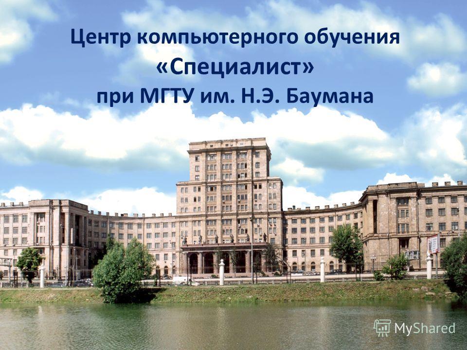Центр компьютерного обучения «Специалист» при МГТУ им. Н.Э. Баумана