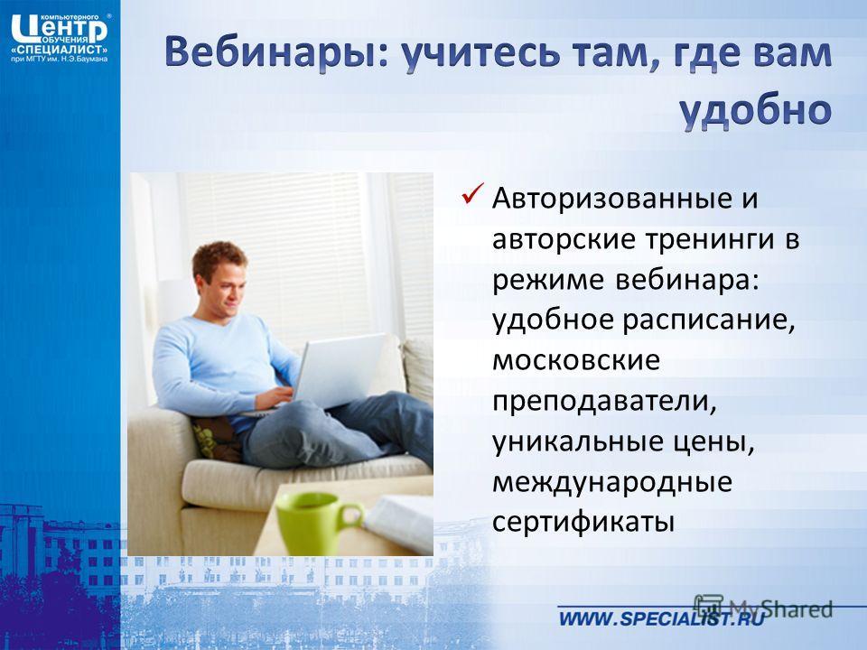 Авторизованные и авторские тренинги в режиме вебинара: удобное расписание, московские преподаватели, уникальные цены, международные сертификаты